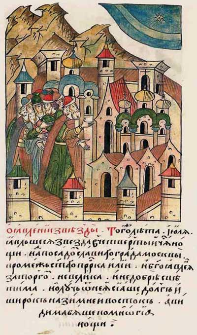 Лицевой летописный свод Ивана IV Грозного. 7041 (1541). О явлении звезды