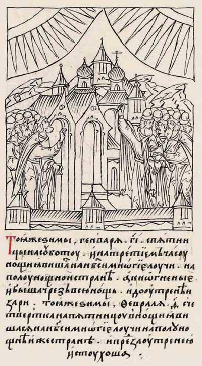 Лицевой летописный свод Ивана IV Грозного. 7056 (1556). Многие лучи в небе