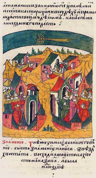 Лицевой летописный свод Ивана IV Грозного. 7063 (1563). Знамение: комета