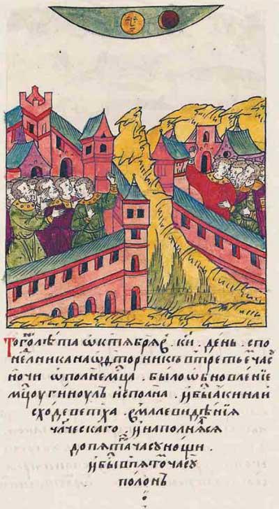 Лицевой летописный свод Ивана IV Грозного. 7075 (1575). Лунное затмение