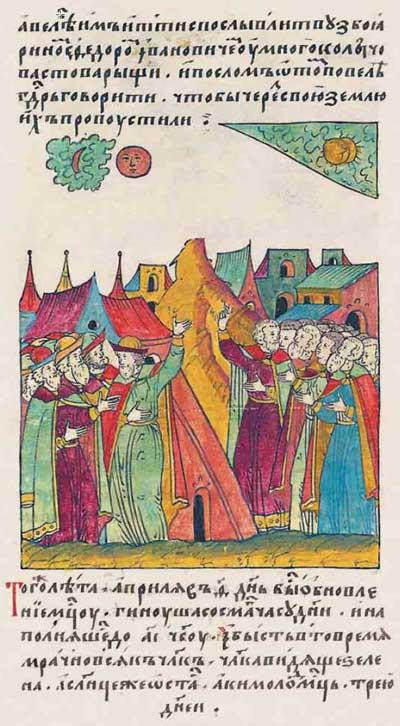Лицевой летописный свод Ивана IV Грозного. 7075 (1575). Знамение