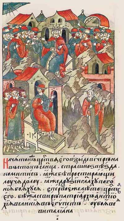 Лицевой летописный свод Ивана IV Грозного. Комета над Царьградом.