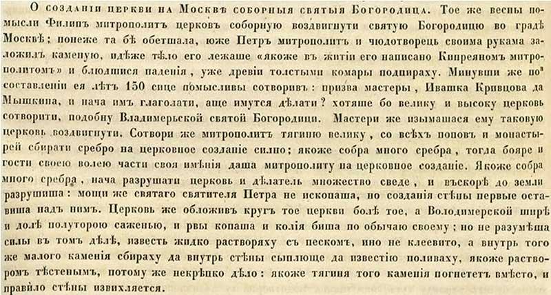 Софийская вторая летопись, 1472-1475. За строительство новой церкви Кремля на месте старой взялись русские мастера