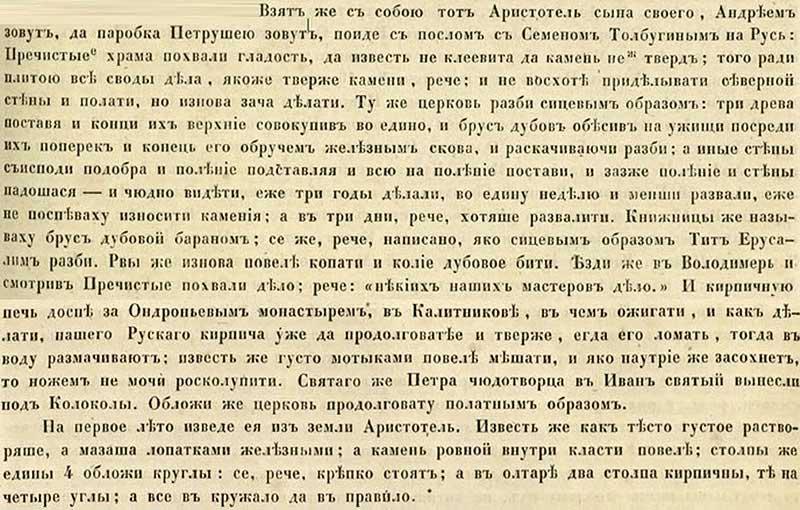 Софийская вторая летопись, 1472-1475. Экспертиза Аристотеля Фиораванти и новое строительство