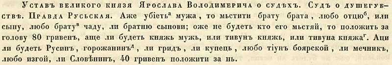 Лаврентьевская летопись, 907. Состав племён, входивших в Великую Скифию.