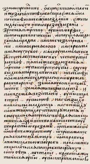 Лицевой летописный свод Ивана IV, 1407. Философское завещание митрополита Киприана