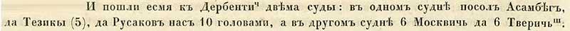 Афанасий Никитин, 1471-1474....Русаки ...Москвичи  ...Тверичи
