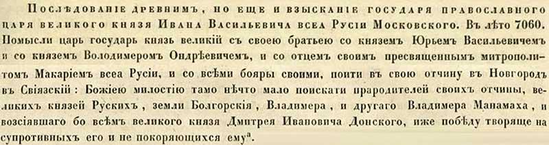 Летопись по Воскресенскому Ново-Иерусалимскому списку, 1552. Царь Иван пошёл искать следы предков. Очевидно, не нашёл. И начал ваять свою версию истории Руси сам.