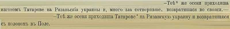[19.9] под 1404 и [19.10] под 1426 годом