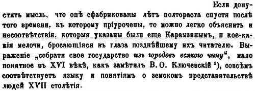 С.Ф. Платонов, 1900. О подлоге в Степенной книге Хрущева речи Ивана Грозного на Земском соборе 1550 г. - ч.3