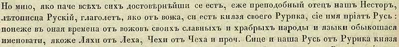 Густинская летопись, 862
