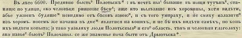 Лаврентьевская летопись, 1092. Моровая язва в Полоцке