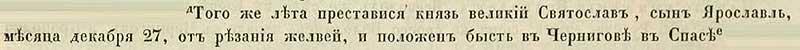 Воскресенская летопись, 1076. История болезни кн. Святослава Ярославича