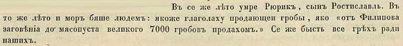Воскресенская летопись, 1092. Мор