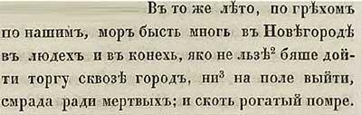 Тверская летопись, 1158. Мор в Новгороде