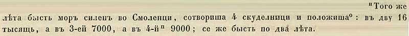 Воскресенская летопись, 1230. Сильный мор нашёл на Смоленск, где было отрыто 4 скудельницы, в двух из которых было похоронено 16 000, в третьей 7 000, а в четвёртой 9 000 человек. Трагедия продолжалась 2 года.