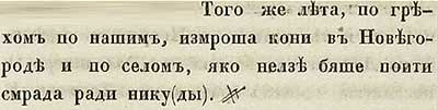 Тверская летопись, 1204. Мор лошадей в Новгороде