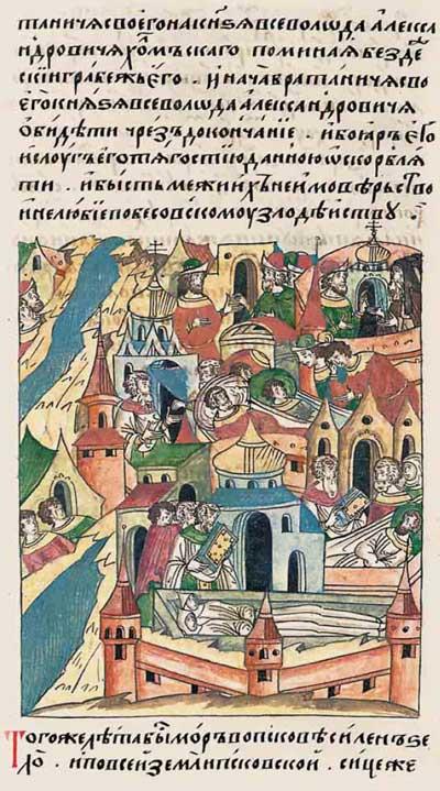 Лицевой летописный свод Ивана IV Грозного. 6860 (1360). Мор во Пскове