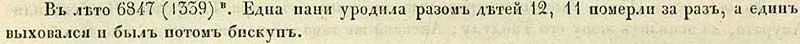 Густинская летопись, 1339. В тот год одна женщина родила 12 детей, из которых 11 умерли сразу после родов, а один выживший впоследствие стал епископом