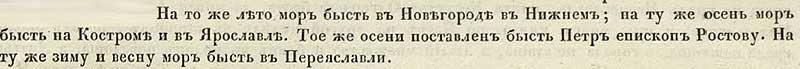 Троицкая летопись, 1364. Мор был в Нижнем Новгороде, а по осени настиг Кострому и Ярославль, к зиме дошёл до Переяславля, где продлился до весны.
