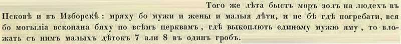 Псковская вторая (Синодальная) летопись, 1341