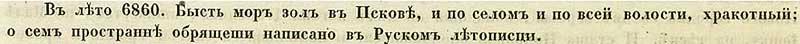 Псковская вторая (Синодальная) летопись, 1352