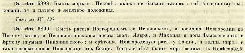 Псковская вторая (Синодальная) летопись, 1390-1391