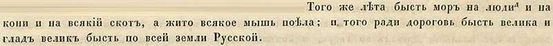 Воскресенская летопись, 1309. Был мор и на людей и на животных, мыши же поели всё жито, и наступил великий голод по всей земле Русской