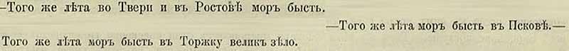 Патриаршая (Никоновская) летопись, 1365. В тот год был мор в Твери и в Ростове,  и тогда же чума накрыла Псков, и, с особой силой, – Торжок.