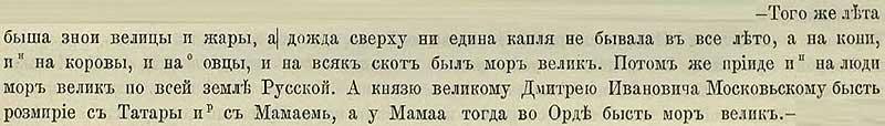 Патриаршая (Никоновская) летопись, 1374. В тот год на земле стояли зной и жара, за всё лето не выпало ни единой капли дождя, и на лошадей, и на коров, и на овец и на всякий скот нашёл тогда великий мор, который затем перешёл на людей по всей Русской земле. В тот год и в Орде, у Мамая, также был мор, и по сему случаю тот заключил перемирие с великим князем Дмитрием Ивановичем Московским (Донским).