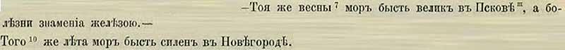 Патриаршая (Никоновская) летопись, 1388. Тою весной великий мор был во Пскове, и тогда же чума накрыла и Новгород.