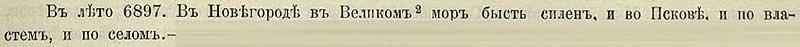 Патриаршая (Никоновская) летопись, 1389. И во Пскове, и в Великом Новгороде, и по волостям, и по сёлам в 6897 году был сильный мор.