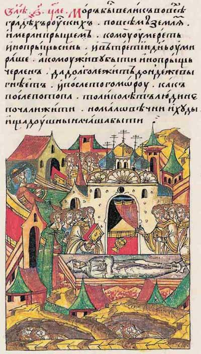 Лицевой летописный свод Ивана IV Грозного. 6935 (1435): Эпидемия чумы на Руси. Сокращение продолжительности жизни