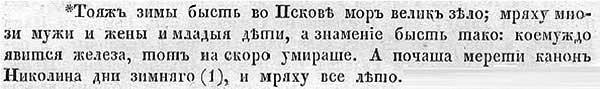 Псковская летопись, 1442. Тою зимой Псков настигла сильнейшая эпидемия чумы: умирали и мужчины, и женщины и маленькие дети – у кого вздувались железы, тот умирал очень быстро. Начался тот мор на зимнего Николу и продолжался целый год.