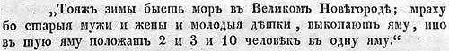 Псковская летопись, 1478. В ту зиму был мор в Великом Новгороде, умирали и старые, и молодые, и малые детки; их закапывали в одну яму и по 2, и по 3, и по 10 человек.