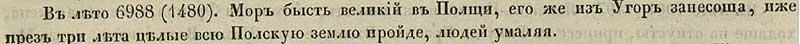 Густинская летопись, 1480. В течение трёх лет чума, пришедшая из Венгрии, косила людей в Польше