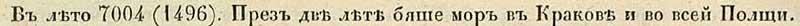 Густинская летопись, 1496. В течение двух лет был мор в Кракове и по всей Польше.