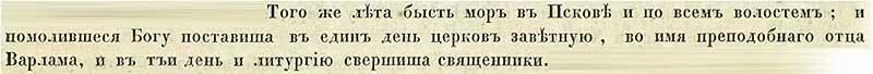 Псковская вторая (Синодальная) летопись, 1446. В тот год был мор во Пскове и по волостям…
