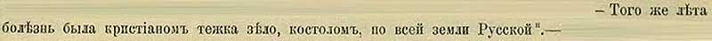 Патриаршая (Никоновская) летопись, 1414. Тем летом нашла по всей Руси на крестьян тяжкая болезнь – костолом.