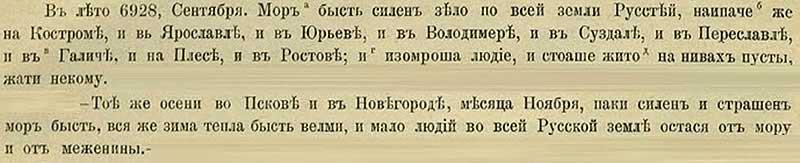 Патриаршая (Никоновская) летопись, 1420. В сентябре 6928 года мор был сильный по всей земле Русской, но наиболее силён он был в Костроме, в Ярославле, в Юрьеве, во Владимире, в Суздале,  в Переяславле, в Галиче, на Плёсе, в Ростове. И умирали люди, и стоял хлеб на полях неубранным, так как некому его было жать. Тою же осенью, в ноябре месяце начался сильнейший мор во Пскове и в Новгороде; вся зима простояла тёплой, и мало людей осталось в живых во всей Русской земле, погибнув от мора и голода.