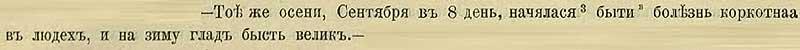 Патриаршая (Никоновская) летопись, 1422. На 8-ой, осенний день сентября началась болезнь харкотная у людей, а зимой пришёл великий голод.