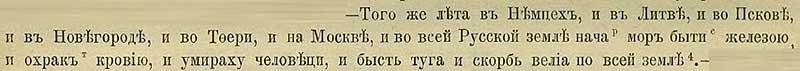 Патриаршая (Никоновская) летопись, 1422. В тот же год мор был железою (чума), и, отхаркивая кровь, умирали люди и в Неметчине, и в Литве, и во Пскове, и в Новгороде, и в Твери, и на Москве: и была великая скорбь и уныние по всей земле Русской.