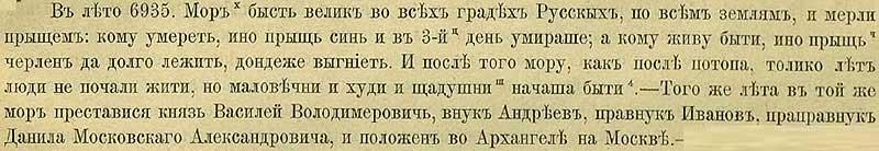 Патриаршая (Никоновская) летопись, 1427. Мор был во всех городах Русских, по всем землям; и умирали люди, все покрытые прыщами – кому было суждено умереть, прыщи у тех были синими и несчастный умирал уже на 3-ий день, а кому быть живу – у того прыщи были красными, и так долго были на теле пока из них не выходил гной. И после того мора, как после потопа, люди не сеяли хлеб, тела их стали тщедушными и исхудали…