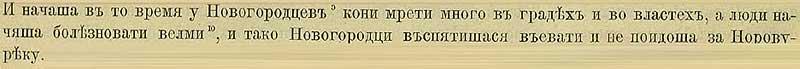 Патриаршая (Никоновская) летопись, 1444. И начали в то время у новгородцев кони умирать, и в городах и по волостям, а с болезнью лошадей и люди стали сильно хворать, и потому новгородцы не пошли в тот год воевать на Нарву-реку.