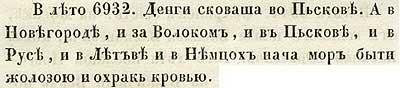 Летопись Авраамки, 1424. В тот год начали ковать деньги во Пскове, и тогда же в Новгороде, и за Волоком, и во Пскове, и на Руси, и в Литве, и в Немцах начался мор – у людей вздувались железы и они харкали кровью.