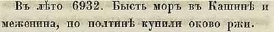 Тверская летопись, 1424. Мор и недород хлеба (меженина) в Кашине