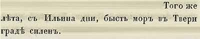 Тверская летопись, 1425. Мор в Твери