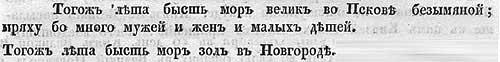 Псковская летопись, 1506. В тот год был великий мор во Пскове, унесший много мужчин, женщин и детей.