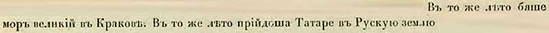 Густинская летопись, 1507. Был в тот год великий мор в Кракове…