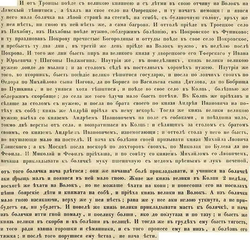 Софийская вторая летопись, 1534. Полная История болезни кн. Василия Ивановича. Ч.1